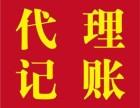 张会计--晋城专业记账报税!免费注册公司