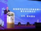 2017 盘锦新特经济项目展销直播大会暨企业发展论坛