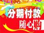 南京买苹果7分期付款哪儿能0首付具体如何申请