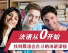 上海金山法语零基础暑假班 严格保证教学质量