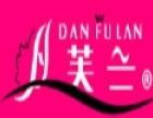 丹芙兰服饰 诚邀加盟