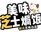 广州美味芝士焗饭加盟费多少,怎么加盟美味芝士焗饭