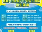 扬州安全工程师培训机构