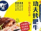 牛九段自助烤肉加盟费用/项目优势