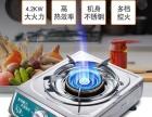 全新煤气灶 单灶 液化气家用全新家用液化气