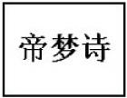 帝梦诗内衣 诚邀加盟