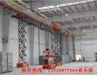 佛山南海区高空设备安装用升降平台出租 10米自动升降平台出租
