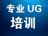安阳UG培训,免费试学一周,自有模具设计工作室,