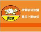 四川包子培训 包子加盟 实体店学包子技术就到蒸巴食