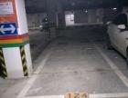 出租南岸南滨路西段恒基翔龙江畔3期车位