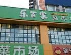 甘井子华南乐百家超市摊位柜台生意转让