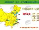 沈阳市新民区正规专业甲醛检测机构 绿色家缘 全国直营