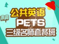 上海英语培训机构哪家好 轻松而高效的学习