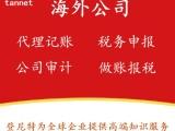 新加坡公司审计 新加坡公司审计有什么条件