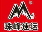 珠峰速运诚招县级乡镇加盟商