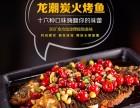 深圳龙潮美式炭火烤鱼加盟 特色烤鱼加盟榜