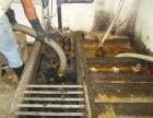 绵阳隔油池处理(永兴镇化粪池)清理淤泥工厂地下室单位管道清淤