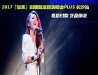 2017如果田馥甄巡回演唱会 长沙站门票