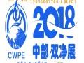 官方发布 2018郑州双净展