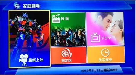 全球清晰度最高的日本网络电视直播软件