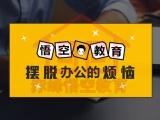 赤峰松山区学电脑办公软件的学校