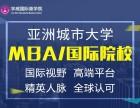 在北京读英国MBA 法国MBA,还不如亚城大MBA性价比高