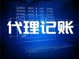 江汉注册公司代办-江汉代理记账-江汉公司注册