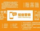 短信,营销短信,会员通知短信,短信验证码