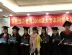 2017年东莞成考,大专,本科学历,网络教育正在招生