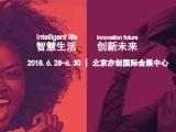 消费电子展将于2018年在北京举办