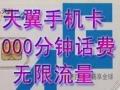 深圳电信200M光纤宽带+无限制手机流量你值得拥有