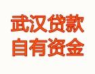武汉2手车贷款哪家公司利息低呢