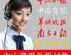 中山公司企业办理工商执照注销登报