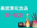 美妮莱化妆品加盟