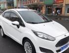 福特 2013款嘉年华三厢 1.5L 手动风尚型