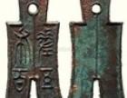 常年长期个人高价收购古玩古董古钱币