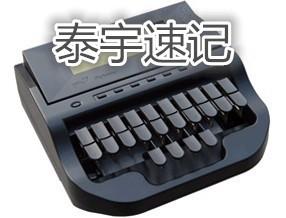 石家庄市泰宇速记 会议记录 录音整理 字幕制作 文字录入