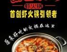 虾吃虾涮虾火锅加盟需要多少钱