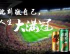 青岛大满冠啤酒诚邀全国代理商进驻