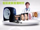 VISIA皮肤检测仪 魔镜超清皮肤分析仪 魔镜皮肤检测仪