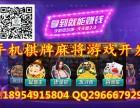 陕西汉中手机棋牌游戏开发公司 专业棋牌手游APP制作