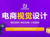 武汉零基础学习电商美工课程有前途吗