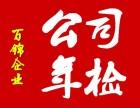 奉贤南桥 西渡 金汇庄行柘林青村奉城四团海湾公司年检企业年报