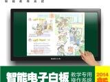 教学触控一体机 智能教学电子白板 课堂触控一体机 智能黑板