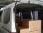 0.8小货车面包车专业长短途 拉货 个人工厂 商铺