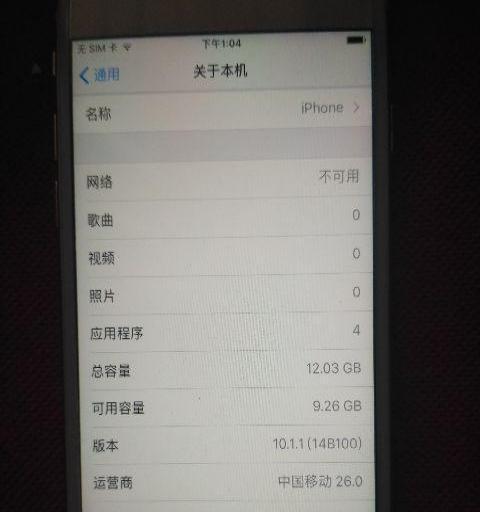 99新国行苹果6s金色16g