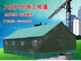 军工户外工地施工程住宿用防雨加厚帆布大型抗震救灾棉帐篷保暖房