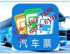 从温州到长寿大巴汽车(票价多少钱?)发车时刻表+多久到?