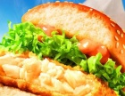 西安汉堡蛋挞鸡肉卷炸鸡技术学习全套优惠多多