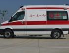北京长途救护车出租公司 专业120救护车出租中心 全国连锁